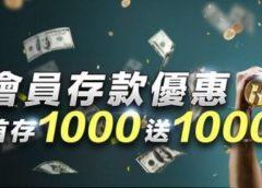 HOYA娛樂城優惠-首存1000送1000